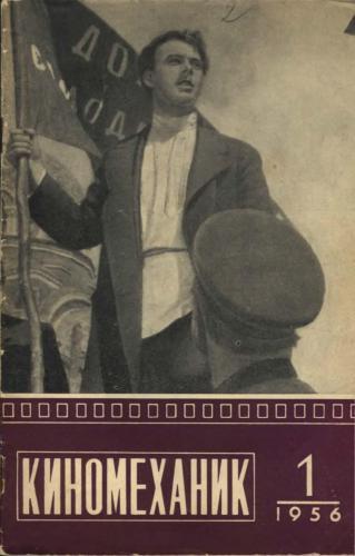 Киномеханик  №1 1956 г
