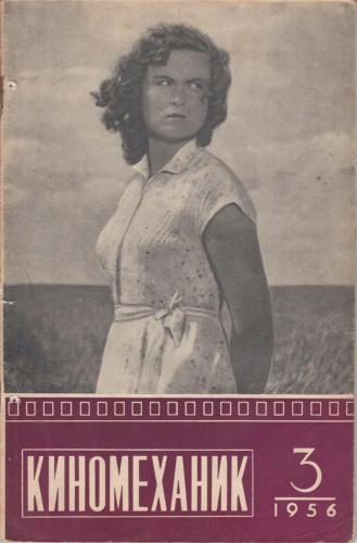 Киномеханик  №3 1956 г