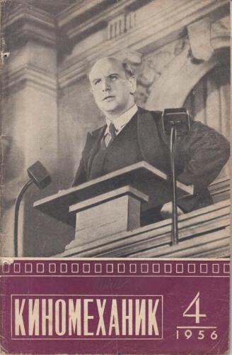 Киномеханик  №4 1956 г