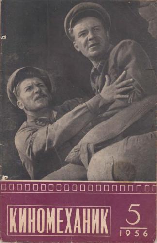 Киномеханик  №5 1956 г