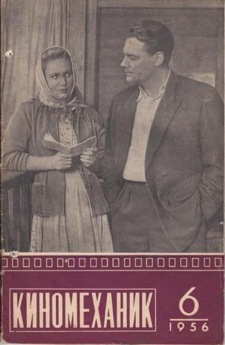 Киномеханик  №6 1956 г