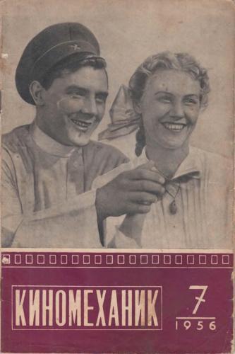Киномеханик  №7 1956 г