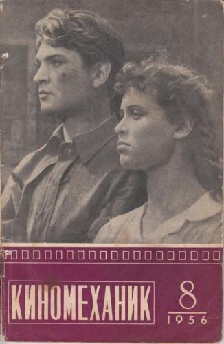 Киномеханик  №8 1956 г