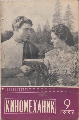 Киномеханик  №9 1956 г