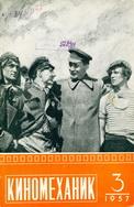 Киномеханик №3 1957 г