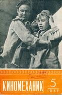 Киномеханик №5 1957 г