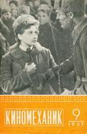 Киномеханик №9 1957 г