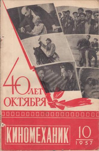 Киномеханик  №10 1957 г
