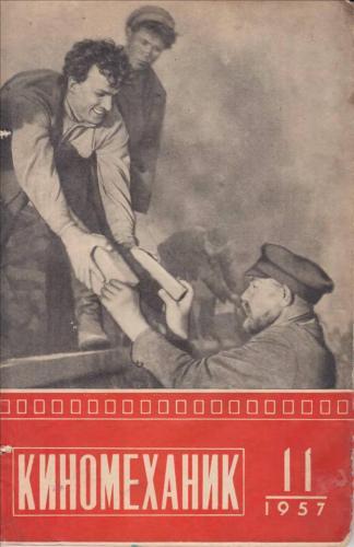 Киномеханик  №11 1957 г