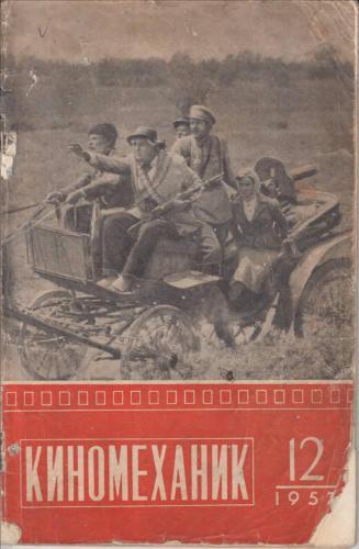 Киномеханик  №12 1957 г