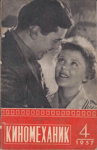 Киномеханик  №4 1957 г