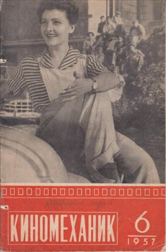 Киномеханик  №6 1957 г