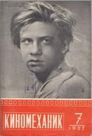 Киномеханик  №7 1957 г