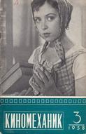 Киномеханик №3 1958 г.