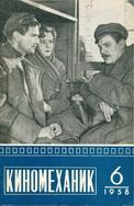 Киномеханик №6 1958 г