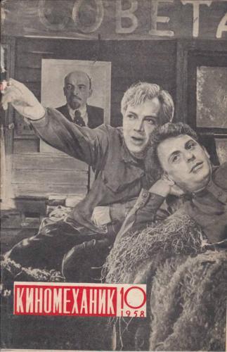 Киномеханик  №10 1958 г