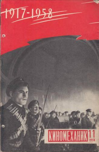 Киномеханик  №11 1958 г