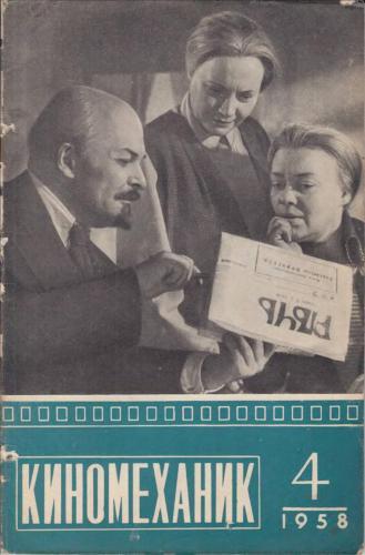 Киномеханик  №4 1958 г