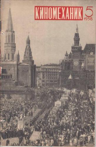Киномеханик  №5 1958 г
