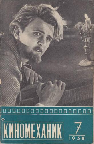 Киномеханик  №7 1958 г