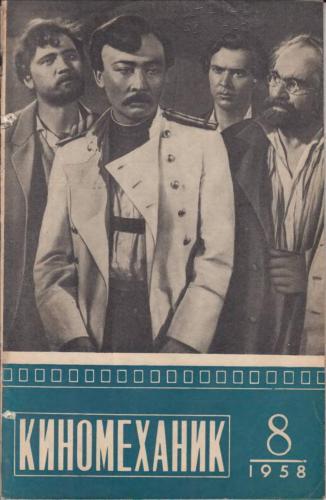 Киномеханик  №8 1958 г