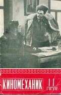 Киномеханик №11 1959 г
