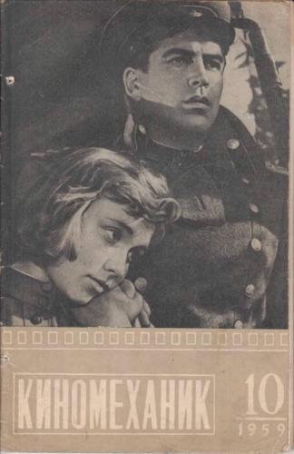 Киномеханик  №10 1959 г