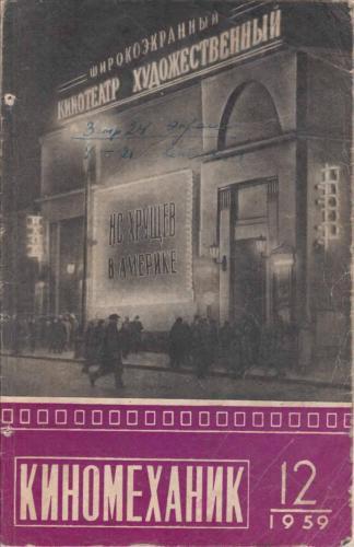 Киномеханик  №12 1959 г