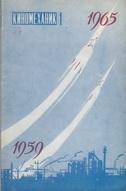 Киномеханик  №1 1959 г