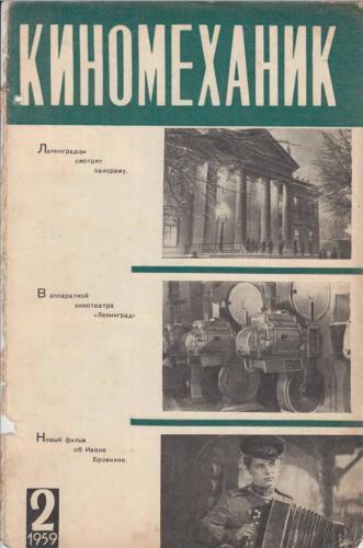 Киномеханик  №2 1959 г