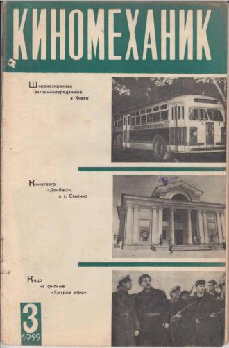 Киномеханик  №3 1959 г