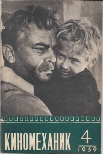 Киномеханик  №4 1959 г