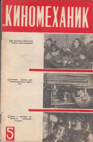 Киномеханик  №5 1959 г