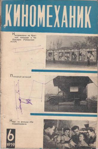 Киномеханик  №6 1959 г
