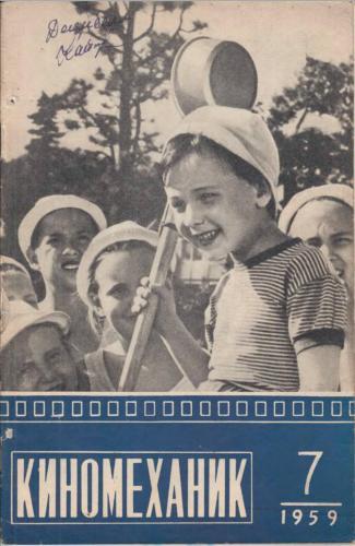 Киномеханик  №7 1959 г