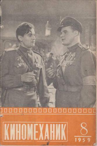 Киномеханик  №8 1959 г