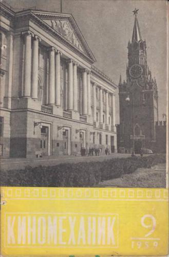 Киномеханик  №9 1959 г