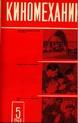 Киномеханик №5 1960 г.