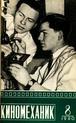 Киномеханик №8 1960 г.