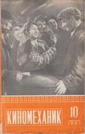 Киномеханик №10 1961 г.