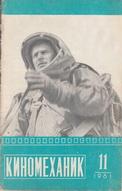 Киномеханик №11 1961 г.