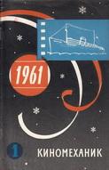 Киномеханик №1 1961 г.