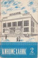 Киномеханик №2 1961 г.
