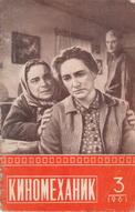 Киномеханик №3 1961 г.