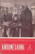 Киномеханик №4 1961 г.