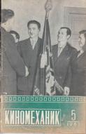 Киномеханик №5 1961 г.