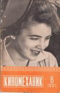 Киномеханик №6 1961 г.