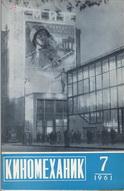 Киномеханик №7 1961 г.