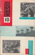 Киномеханик №10 1962 г