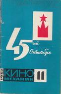 Киномеханик №11 1962 г